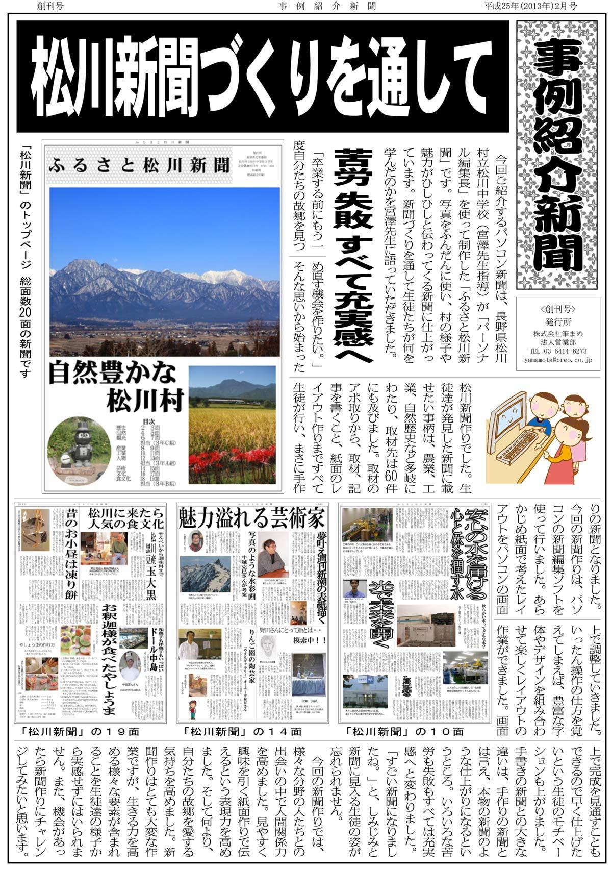 朝日新聞社インフォメーション |...